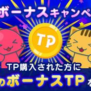 サイバーステップ、『トレバ』でTPボーナスCPやプレイチケットプレゼントCPなどを同時開催!