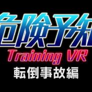 サンダーボルト インタラクティブ、労災VR「危険予知トレーニング」を販売開始 もっとも多い事故「転倒災害」を疑似体験