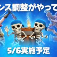 Supercell、『クラッシュ・ロワイヤル』でバランス調整を実施 三銃士、ボンバー、ダークプリンスなどが対象に!!