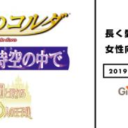 ジークレスト、「Girls Game MEETS」セミナーを2月8日に開催! コーエーテクモゲームス取締役の襟川芽衣氏と松濤明子プロデューサーが登壇