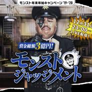 ミクシィ、『モンスターストライク』でオーブや賞金がもらえる「賞金総額3億円!モンストジャッジメント」を31日より開催!