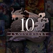 Cygames、『神撃のバハムート』10周年ティザーサイトをオープン! カウントダウンやイベント、キャンペーン、振り返りなど展開!