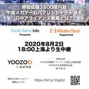 【オンラインイベント】現地の中継や中国ゲーム企業を紹介する「まいにちChina Joy 2020」…7月31日から三日間Zoomにて開催
