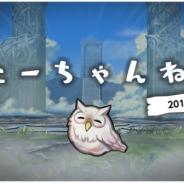 任天堂、『ファイアーエムブレムヒーローズ』最新情報をお届けする「フェーちゃんねる」を11月15日に放送