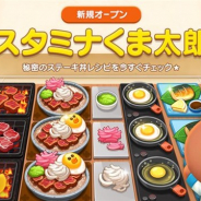 LINE、クッキングゲーム『LINE シェフ』に新規ステージ「スタミナくま太郎」が登場
