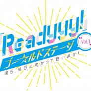 セガゲームス、『Readyyy!』プロジェクト新情報を4月28日実施の「Readyyy! ゴー☆ルドステージ Vol.1」にて公開!