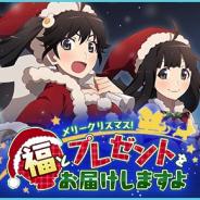 アニプレックス、『〈物語〉シリーズ ぷくぷく』で12月12日から『メリークリスマス!福とプレゼントをお届けしますよ』を実施