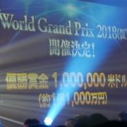 【イベント】『Shadowverse』で2018年開催予定の世界大会「World Grand Prix 2018」は優勝賞金が約1億1000万円に! 新カード4枚も発表