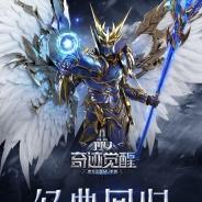 Tencent、スマートフォン向けMMORPG『奇迹MU:觉醒』を中国本土でリリース…AppStore売上ランキングで3位に登場