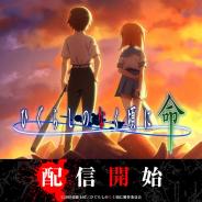 ディ・テクノ、『ひぐらしのなく頃に 命』をリリース! 竜騎士07先生の原案協力による完全新規ストーリーが楽しめる!