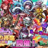 アルファゲームス、『リ・モンスター』で「ifシリーズステップアップガチャ神々の再臨【八陣ノ鬼将編】」を開催!