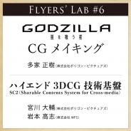WFS、「Flyers' Lab(フライヤーズ ラボ)#6」を11月9日に開催 「GODZILLA 星を喰う者」のCGスーパーバイザーの多家正樹氏らが登壇