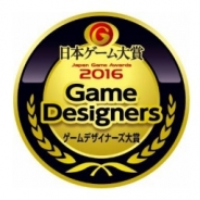 【TGS2016】CESA、「日本ゲーム大賞」のもう一つの大賞「ゲームデザイナーズ大賞」の2016年度の審査員11名と概要を発表