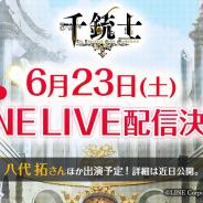 LINEとマーベラス、『千銃士』で「第2回 千銃士 LINE LIVE」を6月23日に配信決定! 6月16日よりアニメイトにて各種キャンペーンも開催