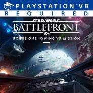 【PSVR】『Star Wars Xウイング VRミッション』が遂に公開 但し12月8日まではシーズンパスユーザーのみが対象