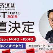 CyberZの山内 隆裕社長、6月20日開催の「新経済サミット」のeスポーツのセッションに登壇