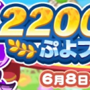 セガ、『ぷよぷよ!!クエスト』で「2200万DL記念 ぷよフェスDX」開催!「しんげつのシェゾ」「アイン」が★7へんしん可能に