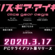 コロプラ、『アリス・ギア・アイギス』PCクライアント版を3月17日にリリース決定! 公式Twitterで記念PVを公開中