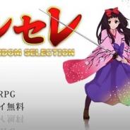 Ki-no、Android端末向けに「押し順」RPG『ランダムセレクション』を配信…5月15日までユーザー全員に特典を付与するキャンペーンを開催