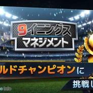Com2uS、モバイル野球ゲーム『9イニングス マネジメント』の事前登録を開始 iOS版、Android版とも2015年9月リリース予定