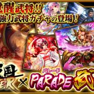 マイネットゲームス、『真・戦国バスター』にて超強力イベント「PARADE武将ガチャ・伍」を開催!