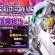 KONAMI、『遊戯王 デュエルリンクス』で第12弾メインBOX「クルセイダー・バトルグラウンド」を提供開始 新BOX追加記念に500ジェムをプレゼント