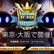 Aiming、『CARAVAN STORIES』のオフラインデュエルイベントを東京・大阪で開催決定 本日より参加者受付を開始