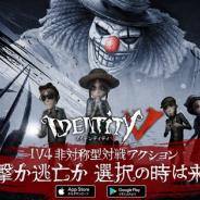 NetEase Games、『IdentityⅤ 第五人格』のAndroid版をリリース イベント限定ペットがもらえるログインイベントも開催
