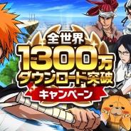 KLab、『BLEACH Brave Souls』全世界で1300万DLを突破 「全世界1300万ダウンロード突破キャンペーン」を実施
