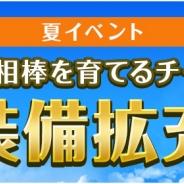 ゲームオン、『フィンガーナイツ』で英雄騎士の★5装備が入手できるイベント「晩夏の装備拡充計画」を開催