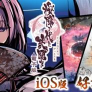 センキ、人気ボードゲーム「桜降る代に決闘を」を原作としたデジタルゲーム『桜降る代に決闘を 電子版』のiOS版を配信開始