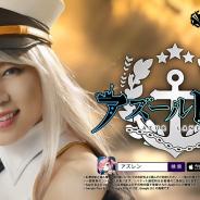 Yostar、西川貴教さんが出演する『アズールレーン』の新TVCMを放映開始! 身も心も限界突破、色気たっぷりの美少女変身シーンに注目 !