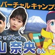 ジェムドロップ、『ゆるキャン△ VIRTUAL CAMP』の特別映像を公開! 志摩リン役・東山奈央さんがVR体験