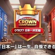 Supercell、『クラッシュ・ロワイヤル』で公式イベント初の最強プレイヤー決定戦「クラロワ日本一決定戦」を5月より開幕