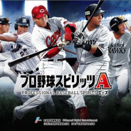 KONAMI、『プロ野球スピリッツA』が1500万DLを突破! 本日より記念福袋など「1,500万DL突破記念キャンペーン」を開始