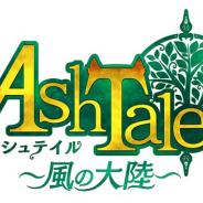 X-LEGEND、『Ash Tale-風の大陸-』に期間限定で6種類のアバター登場! 「製作」に髪型アバターが新登場