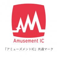 コナミとセガとバンナム、カード1枚で3社のアーケードゲーム機対応サービスが楽しめる「アミューズメント IC カード」の運用を開始