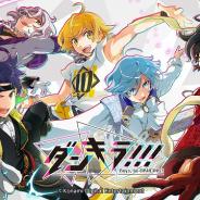 KONAMI、『ダンキラ!!! - Boys, be DANCING! -』で大人の魅力満載の新イベント「夜のおもてなし♡ゴールドクラブ」を開催!