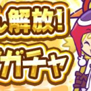 セガゲームス、『ぷよぷよ!!クエスト』で「★7 へんしん解放!ピックアップガチャ」開催! ★7へんしんが可能な「りりしいリデル」が登場