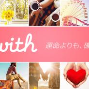 イグニス、メンタリストDaiGo氏監修の出会い・婚活マッチングサービス「with」のiOS版を提供開始 Android版も近日提供へ