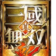 ネクソン、コーエーテクモより『真・三國無双 斬』の国内配信権を取得 全世界で累計1000万DL突破した有力タイトルが遂に日本上陸!