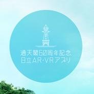 シーエスレポーターズ、『通天閣60周年記念 日立AR・VRアプリ』をリリース…VR技術を使った360度ドラマ