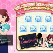 バンナム、『ミリシタ』で「UNI-ON@IR!!!! Princess STATIONカウントダウンログインボーナス」…計500個のミリオンジュエルがもらえる!