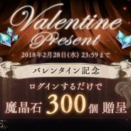 ポケラボとスクエニ、『SINoALICE』でバレンタインを記念して「魔晶石300個」のログインプレゼントを実施!