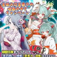 マイネットゲームス、『妖怪百姫たん!』で「夏休みは夏祭りの喧騒の中でキャンペーン」を開催!