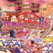 37Games、『魔王と100人のお姫様』で年末年始にカーニバルフェスを開催 新SSR「最年少の王・アレクサンダー」が登場!