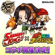 グレンジ、『ポコロンダンジョンズ』が少年漫画「シャーマンキング」とのコラボを2月3日より開催