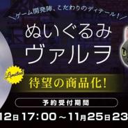 WFS、『アナザーエデン 時空を超える猫』に登場する「ヴァルヲ」のぬいぐるみの予約販売を本日17時より「アナザーエデン Official Shop」で開始