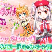 DMM GAMES、『ふるーつふるきゅーと!~創生の大樹と果実の乙女~』の主題歌「∞Juicy Story!」フルバージョンの無料配信を開始!