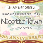 スマイルラボ、『Nicotto Town』で9月29日のサービス開始10周年を記念したイベントを本日より開始 初のキャラクター人気投票などを実施
